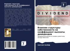 Влияние структуры собственности на коэффициент выплаты дивидендов的封面