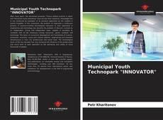 "Обложка Municipal Youth Technopark ""INNOVATOR"""