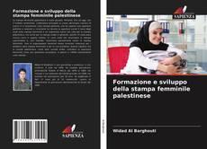 Formazione e sviluppo della stampa femminile palestinese的封面