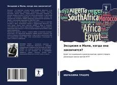 Bookcover of Эксцизия в Мали, когда она закончится?