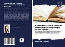 Сравнительное изучение поведения ветеринара (Vicia sativa. L)的封面