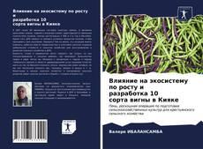 Bookcover of Влияние на экосистему по росту и разработка 10 сорта вигны в Кияке