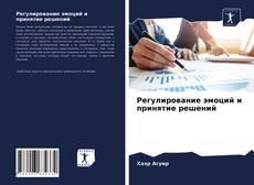 Регулирование эмоций и принятие решений kitap kapağı