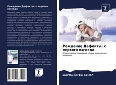 Bookcover of Рождение Дефекты: с первого взгляда