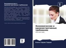 Couverture de Экономические и административные требования