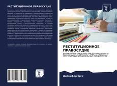 Bookcover of РЕСТИТУЦИОННОЕ ПРАВОСУДИЕ
