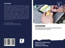 Bookcover of СЕРАМИК