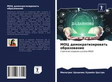 Portada del libro de МОЦ демократизировать образование