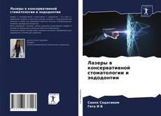 Copertina di Лазеры в консервативной стоматологии и эндодонтии
