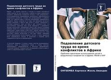 Capa do livro de Подавление детского труда во время конфликтов в Африке