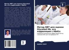 Buchcover von Метод NBT для оценки Glycated Hb, его корреляции с HbA1c