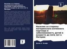 Bookcover of Насилие со стороны материнского интимного партнера и заболеваемость детей в возрасте до пяти лет в Нигерии