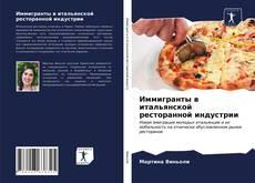 Portada del libro de Иммигранты в итальянской ресторанной индустрии