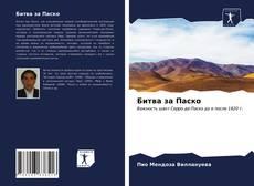 Capa do livro de Битва за Паско