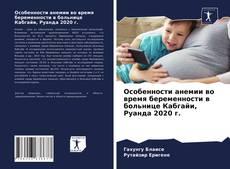 Buchcover von Особенности анемии во время беременности в больнице Кабгайи, Руанда 2020 г.