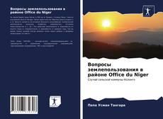 Copertina di Вопросы землепользования в районе Office du Niger