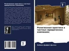 Buchcover von Религиозная практика в частных юридических компаниях