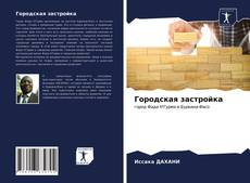 Borítókép a  Городская застройка - hoz