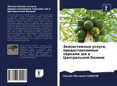 Bookcover of Экосистемные услуги, предоставляемые парками ши в Центральном Бенине