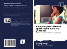 Couverture de Биопространственные траектории женщин-учителей