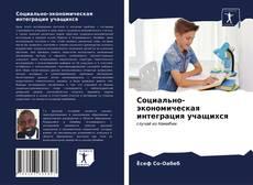 Portada del libro de Социально-экономическая интеграция учащихся