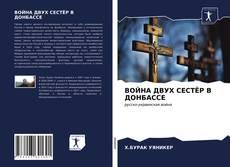 Capa do livro de ВОЙНА ДВУХ СЕСТЁР В ДОНБАССЕ