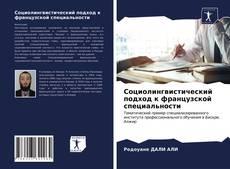 Copertina di Социолингвистический подход к французской специальности