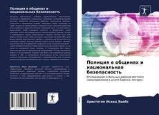 Buchcover von Полиция в общинах и национальная безопасность