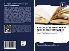 Buchcover von Контроль зеленой тли на трех сортах помидоров