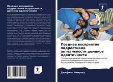 Bookcover of Позднее восприятие подростками актуальности доменов идентичности