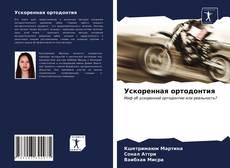 Bookcover of Ускоренная ортодонтия