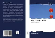 Bookcover of Сделано в Китае