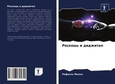 Buchcover von Роскошь и диджитал