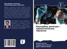 Borítókép a  Изосорбид динитрат - сублингвальные таблетки - hoz