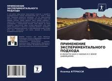 Bookcover of ПРИМЕНЕНИЕ ЭКСПЕРИМЕНТАЛЬНОГО ПОДХОДА