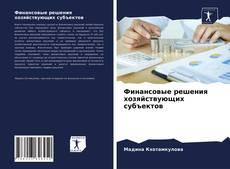 Bookcover of Финансовые решения хозяйствующих субъектов