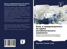 Capa do livro de Боль в новорожденных во время метаболического скрининга