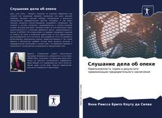 Bookcover of Слушание дела об опеке