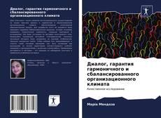 Bookcover of Диалог, гарантия гармоничного и сбалансированного организационного климата