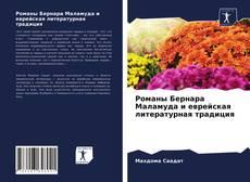 Couverture de Романы Бернара Маламуда и еврейская литературная традиция