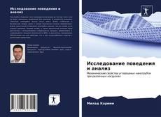 Обложка Исследование поведения и анализ