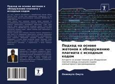 Bookcover of Подход на основе жетонов к обнаружению плагиата с исходным кодом