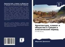 Buchcover von Архитектура, климат и общество в Греции в классический период