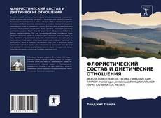 Bookcover of ФЛОРИСТИЧЕСКИЙ СОСТАВ И ДИЕТИЧЕСКИЕ ОТНОШЕНИЯ
