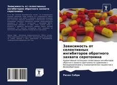 Copertina di Зависимость от селективных ингибиторов обратного захвата серотонина