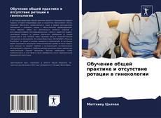 Bookcover of Обучение общей практике и отсутствие ротации в гинекологии