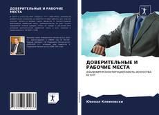Bookcover of ДОВЕРИТЕЛЬНЫЕ И РАБОЧИЕ МЕСТА