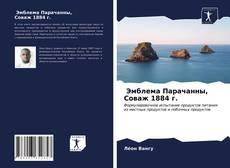 Bookcover of Эмблема Парачанны, Соваж 1884 г.