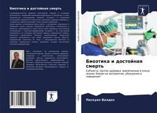 Биоэтика и достойная смерть kitap kapağı