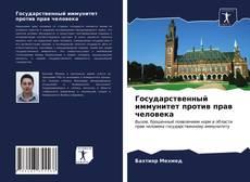 Portada del libro de Государственный иммунитет против прав человека